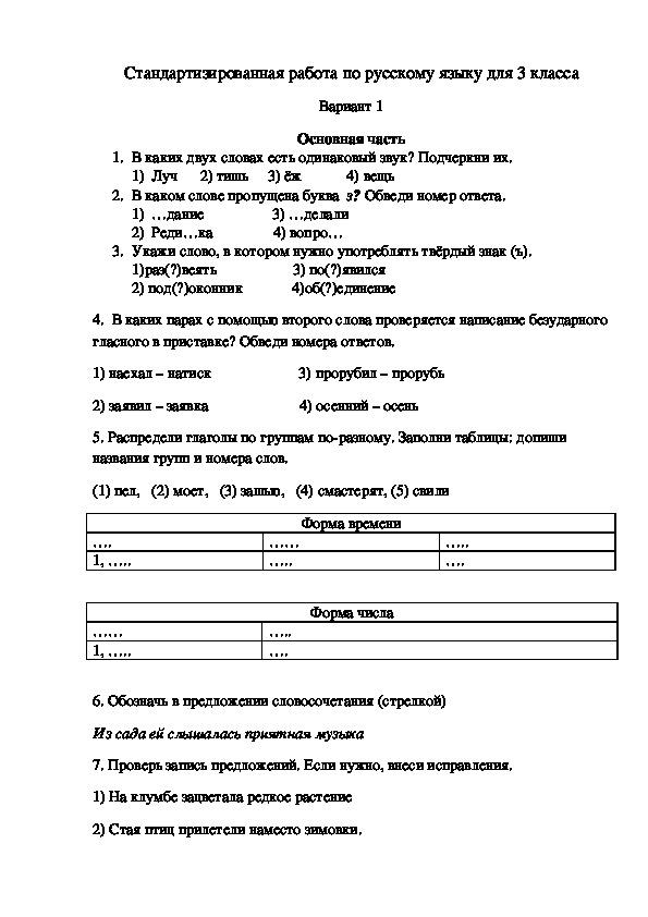 Стандартизированная работа по русскому языку (3 класс)