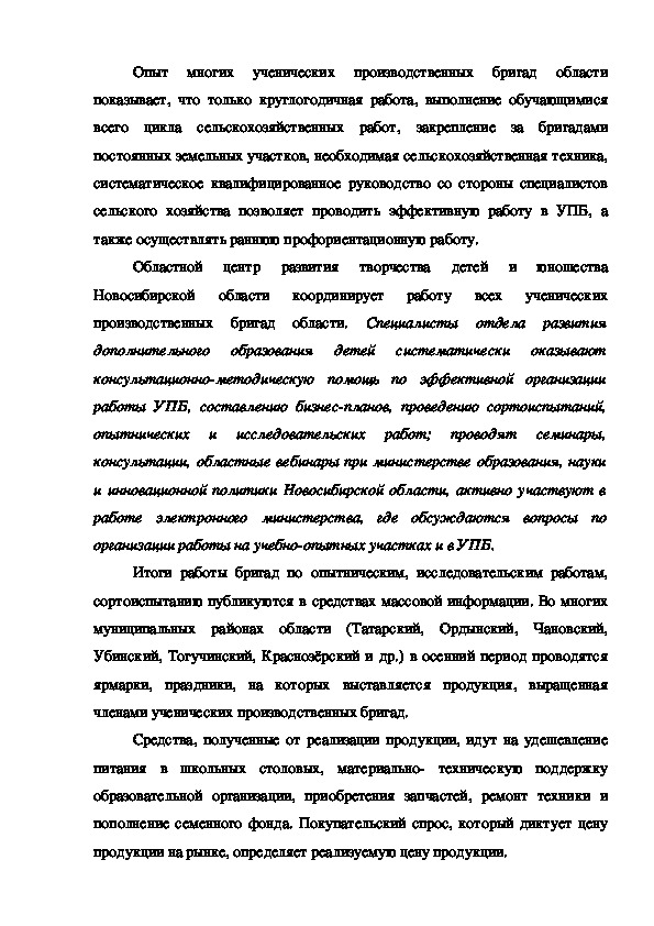 «Роль профессиональной ориентации обучающихся в развитии кадрового потенциала агропромышленного комплекса Новосибирской области»