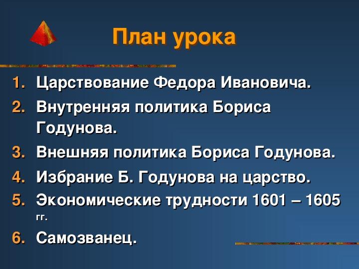 """Конспект урока по истории России """"Внутренняя и внешняя политика Бориса Годунова"""