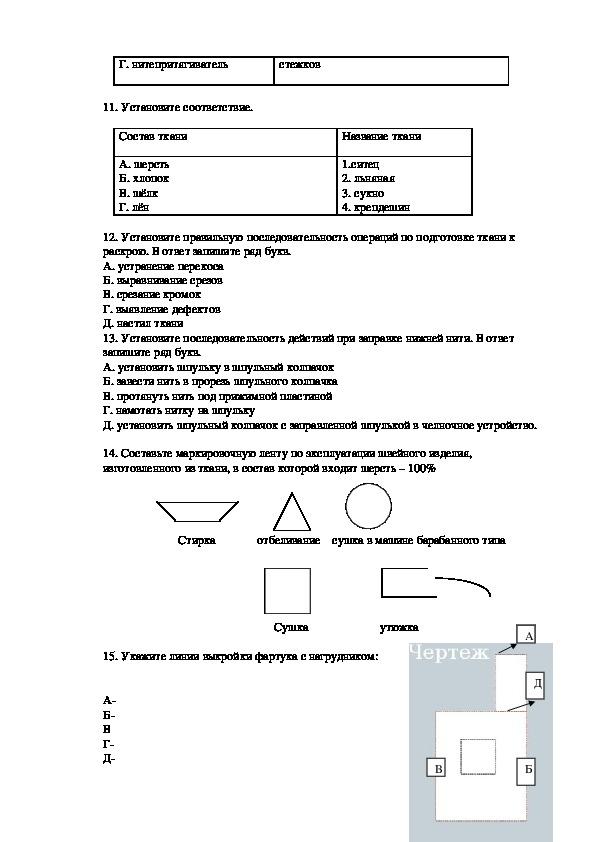 Задания для школьного этапа Всероссийской Олимпиады школьников для 5-8 класса