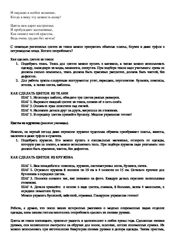 """Конспект открытого мастер-класса по швейному делу """"Стильные штучки"""" (9 класс)"""