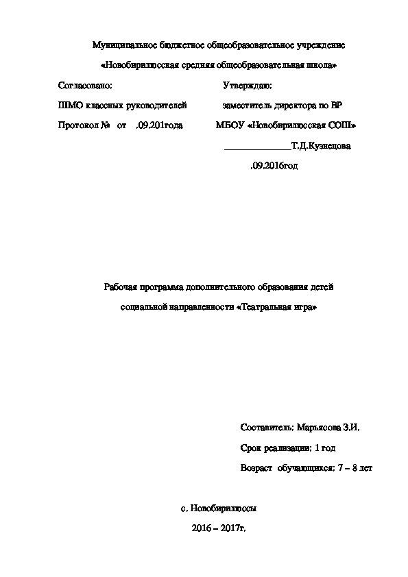 "Рабочая программа кружка ""Театральная игра"""