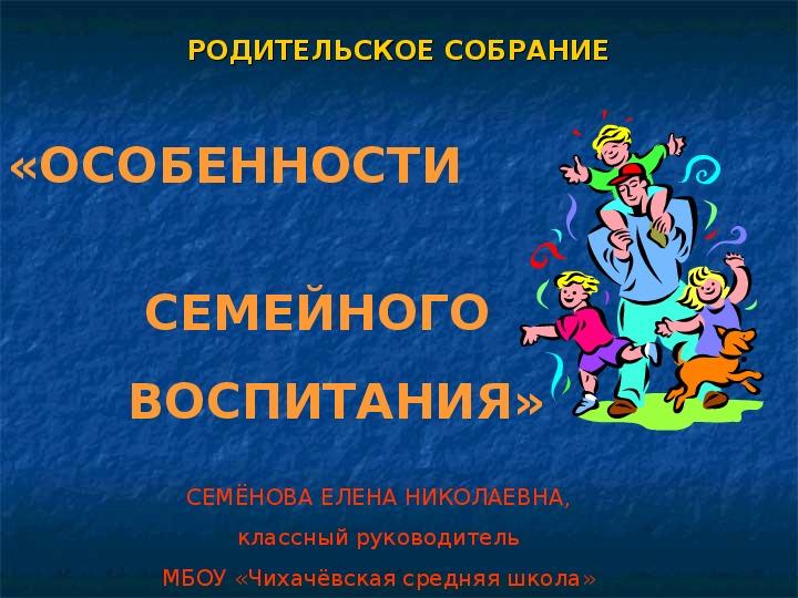 """Родительское собрание """"Особенности семейного воспитания"""""""