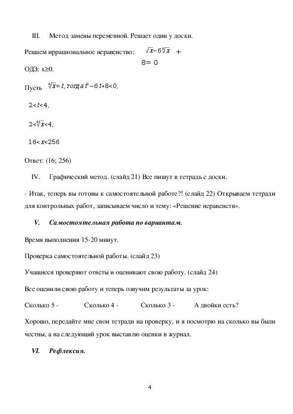 """Презентация по математике на тему: """"Решение неравенств с одной переменной"""" (1 курс СПО)"""