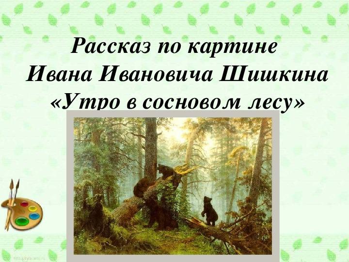 картинка и и шишкина утро в сосновом лесу рассказ годы успешного