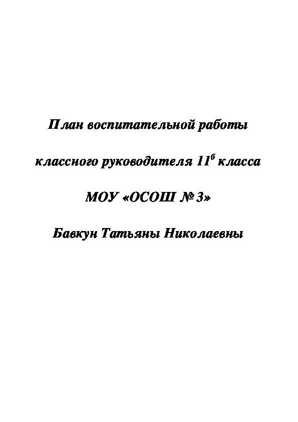 """""""План воспитательной работы классного руководителя"""" (11 класс)"""