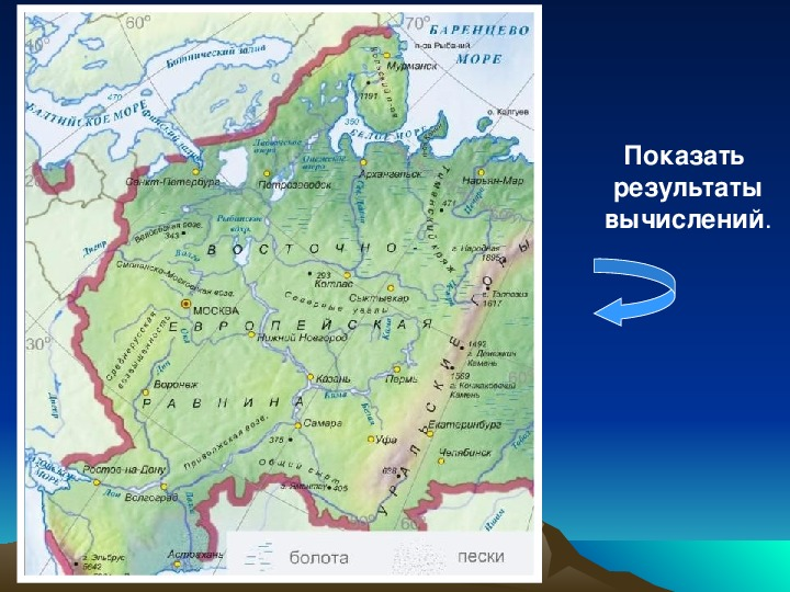"""Разработка урока географии на тему """"Внутренние процессы, формирующие рельеф"""""""
