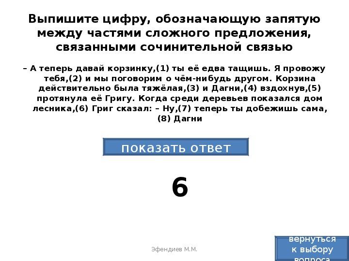 Сочинительные связи - Русская грамматика