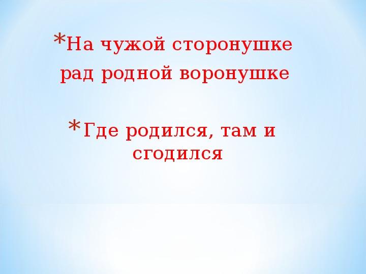 """Презентация по ОРК и СЭ """"Моя малая Родина"""""""