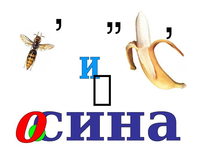"""Презентация по русскому языку  """" Словарные слова в ребусах"""""""