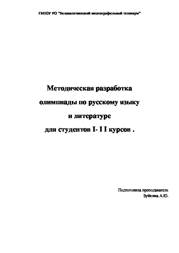 Олимпиада по русскому языку и литературе.