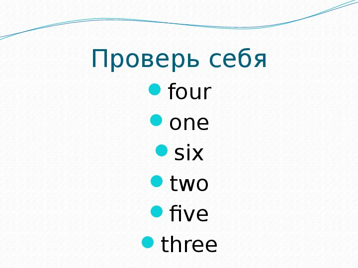 """Презентация по английскому языку на тему """" Изучаем цифры(2 класс, английский язык)"""