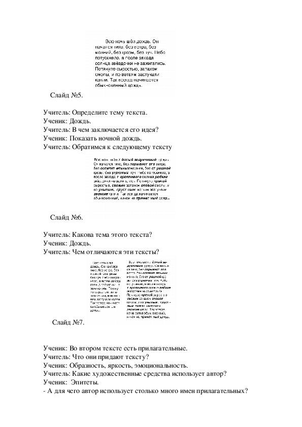 """Открытый урок по русскому языку в 6-ом классе  """"ИМЯ ПРИЛАГАТЕЛЬНОЕ"""""""