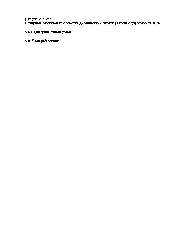 """Правописание Н и НН в прилагательных 6 класс, Тема Родины в произведениях русских, казахских, английских поэтов,  А. Де Сент- Экзюпери «Маленький принц» 7 класс, Синтаксическая роль инфинитива 9 класс, Открытый урок  По развитию речи по картине  В.Г. Перова """"Тройка"""", Томас Мэлори «Смерть Артура» (фрагменты). 6 класс, Сочинение по картине С.Григорьева «Вратарь»"""