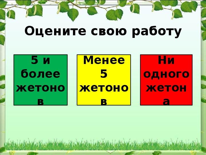 Конспект пробного урока  в 4 «Д» классе ГБОУ СОШ № 763 по Окружающему миру