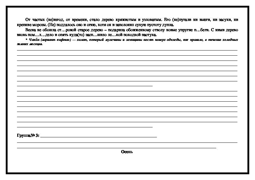"""Конспект урока в 7 классе по русскому языку """"Роль местоимений в речи. «Пейзажи души»"""""""