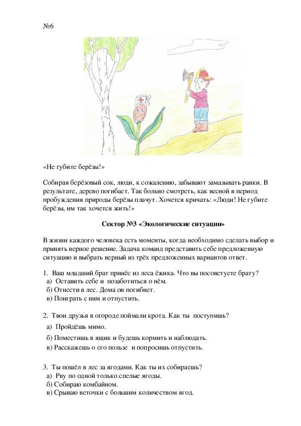 """Внеклассное мероприятие """"Экологическое ассорти"""""""
