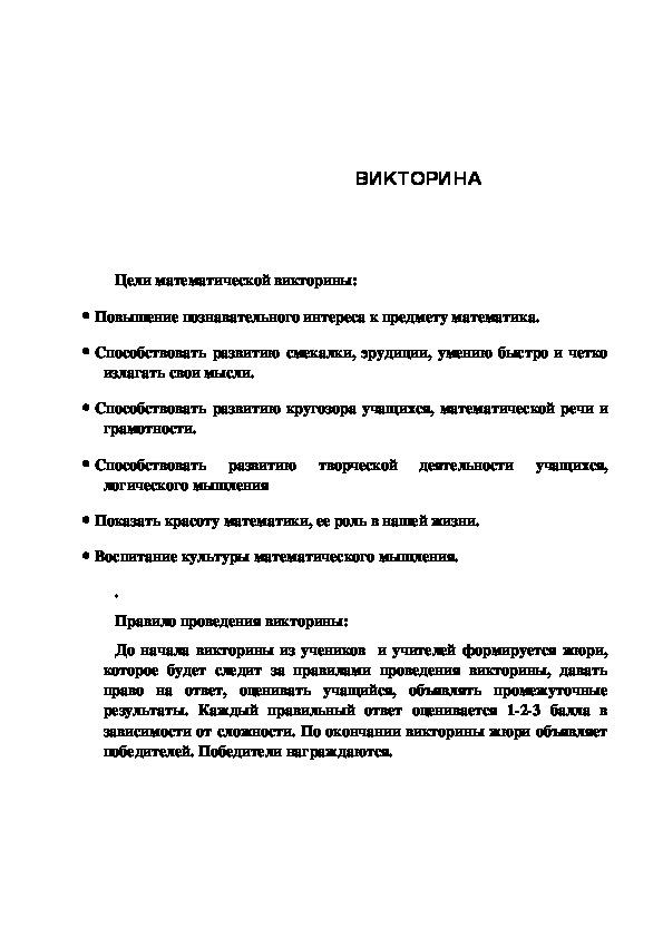 """Разработка внеклассного мероприятия """" Математическая викторина"""""""