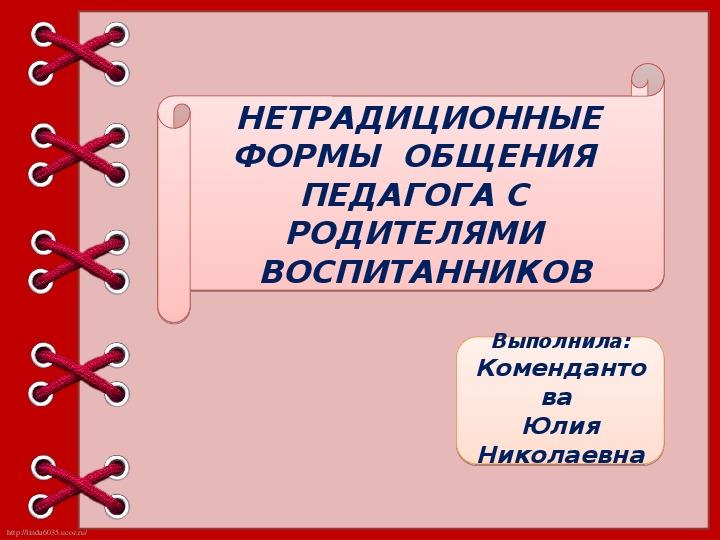 """""""Инновационные формы работы с родителями"""""""