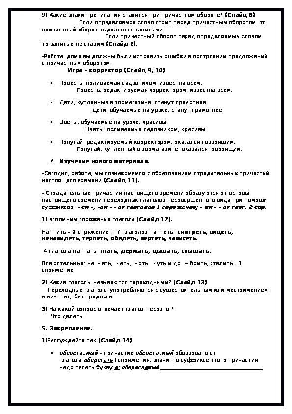 Открытый урок  По русскому языку на тему: « Страдательные причастия настоящего времени.      Гласные в суффиксах страдательных причастий  настоящего времени».