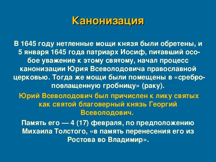 """Презентация по историческому краеведению  """"Великий князь Юрий (Георгий) Всеволодович (1189-1238) – основатель Нижнего Новгорода"""""""