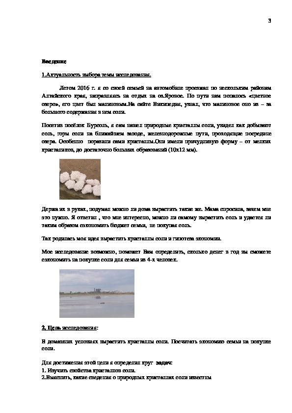 """Исследовательский проект по теме """"Сэкономить на соли""""(2 класс)"""