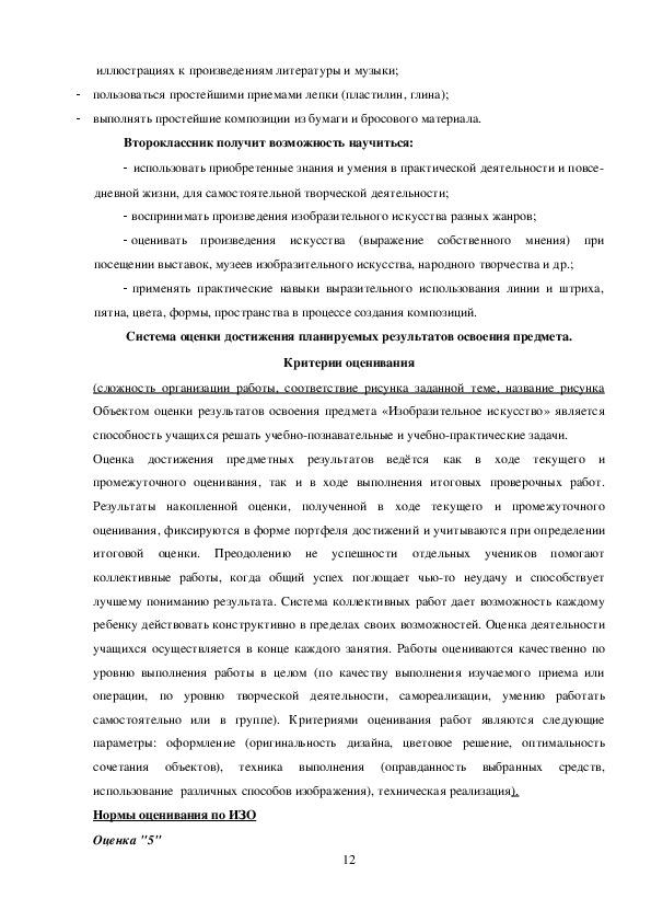 """Рабочая программа по технологи , 2 класс """"Школа России"""""""