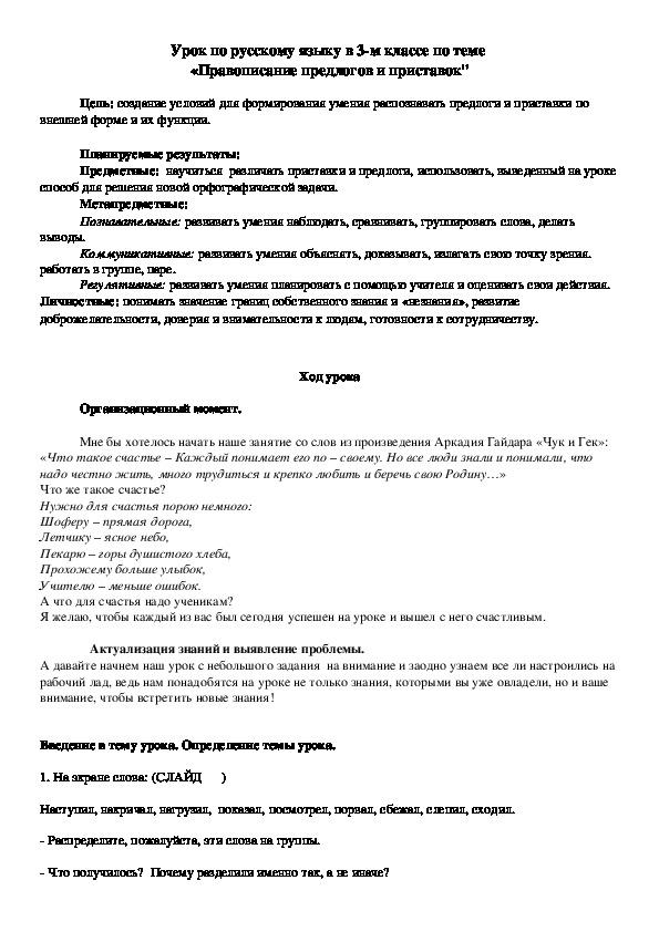 """Разработка урока по русскому языку на тему """"Правописание предлогов и приставок"""" (3 класс)"""