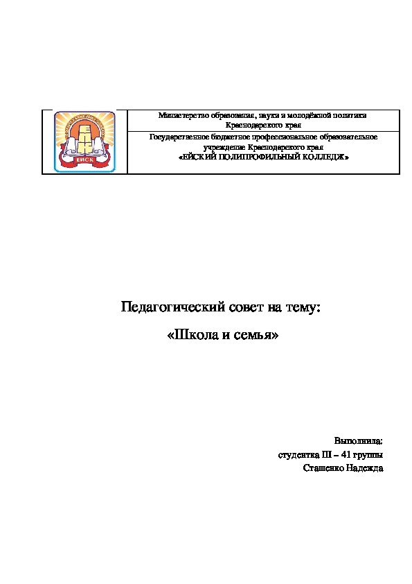 """Педагогический совет """" Школа и семья"""""""
