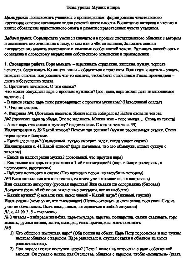 """Урок литтературного чтения """"Мужик и царь"""""""