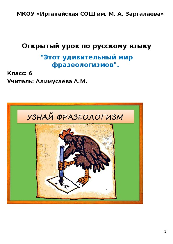 """Открытый урок по русскому языку """"Этот удивительный мир фразеологизмов""""."""