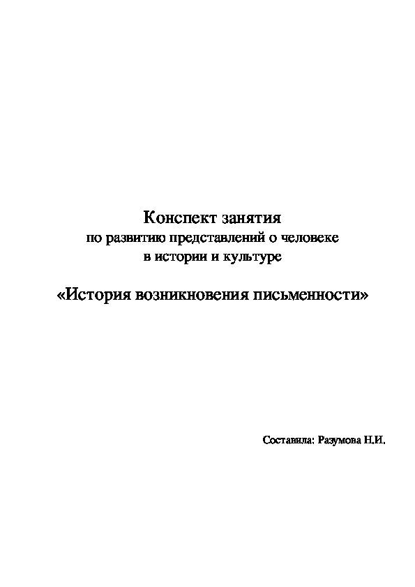 «История возникновения письменности» Конспект занятия по развитию представлений о человеке  в истории и культуре