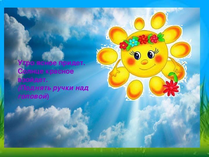 сказки про солнышко с картинками варианты, где изображен