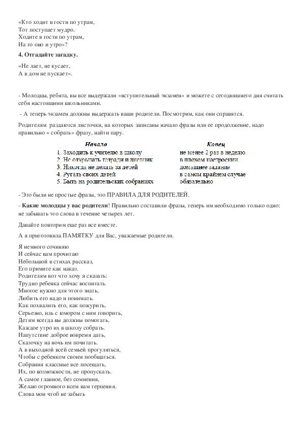 """Классный час """"1 сентября в первом классе"""""""