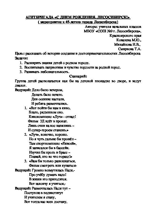 """Сценарий и презентация выступления агитбригады """"С Днем рождения, Лесосибирск!"""""""
