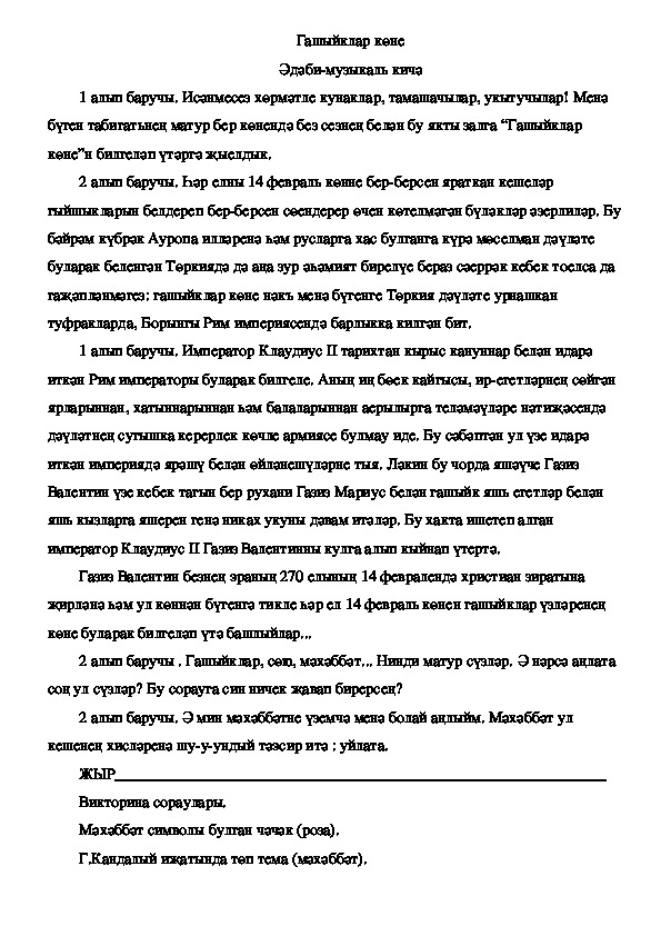 """Сценарий на тему """"День св.Валентина"""""""