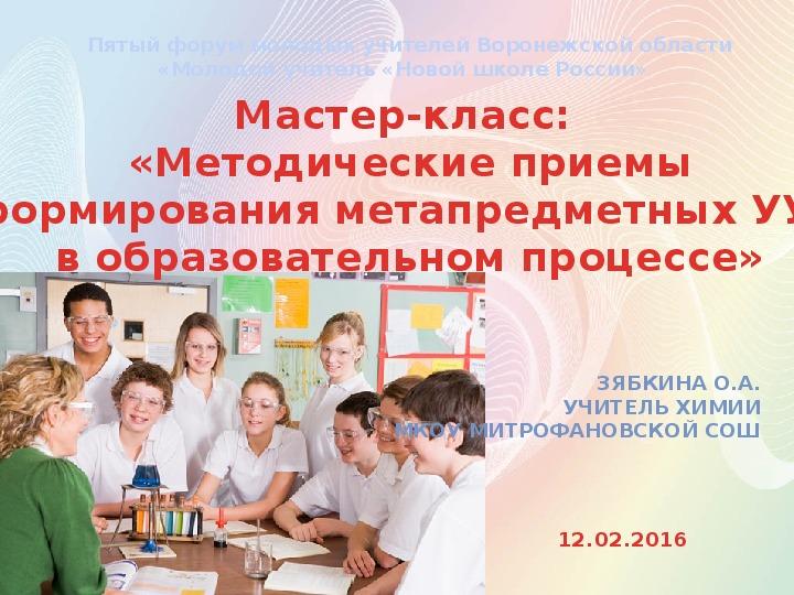 """Мастер - класс """"Методические приемы формирования метапредметных УУД в образовательном процессе"""""""