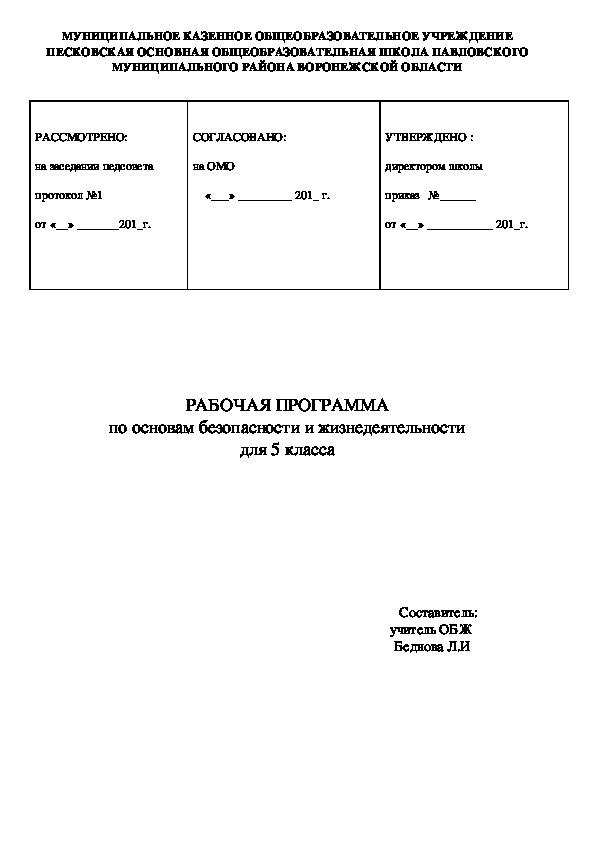 Рабочая программа по ОБЖ 5 класс по ФГОС