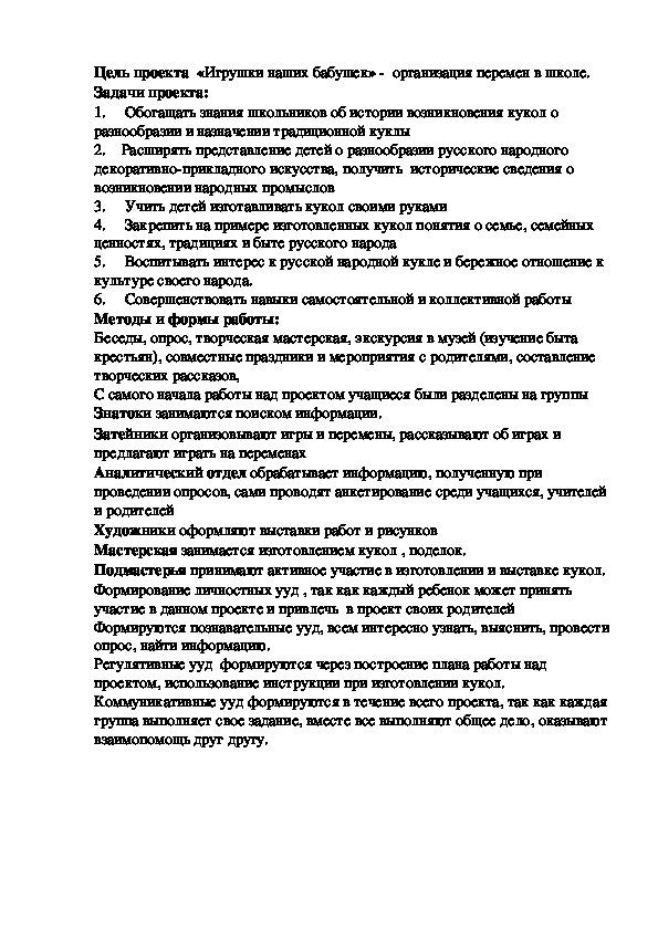 """Проект """"Игрушки наших бабушек"""" 2 класс"""