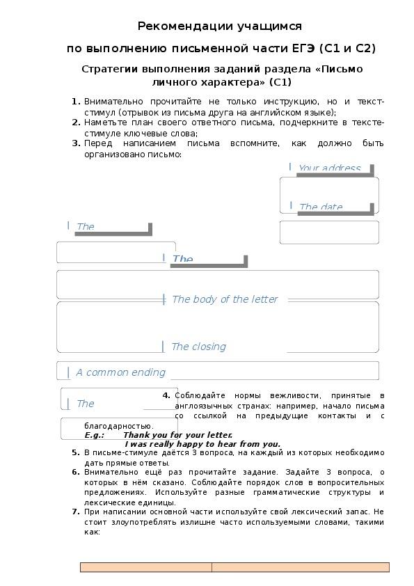 Рекомендации учащимся  по выполнению письменной части ЕГЭ (С1 и С2)