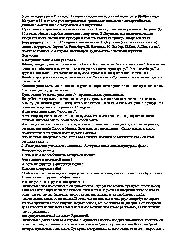 """Конспект урока """"Авторская песня как песенный монотеатр 60 - 80-х годов"""" 11 класс"""