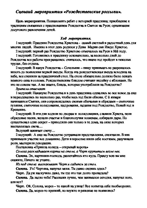 """Сценарий мероприятия """"Рождественские россыпи"""""""