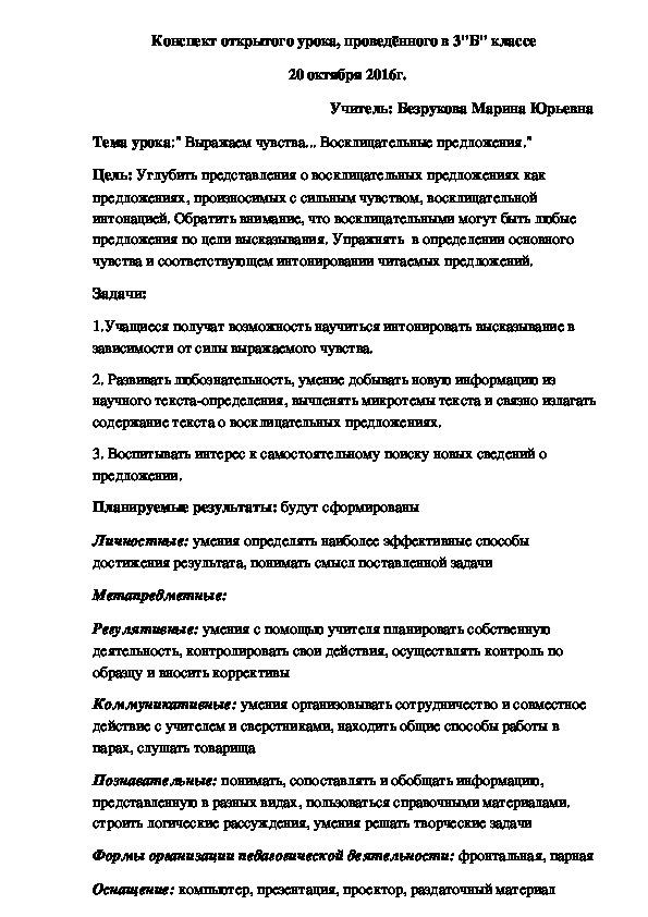 Разработка урока по русскому языку в 3 классе