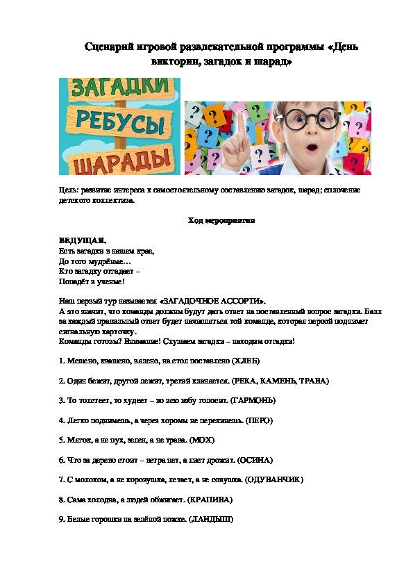 """Разработка мероприятия """"День подвижных игр"""""""