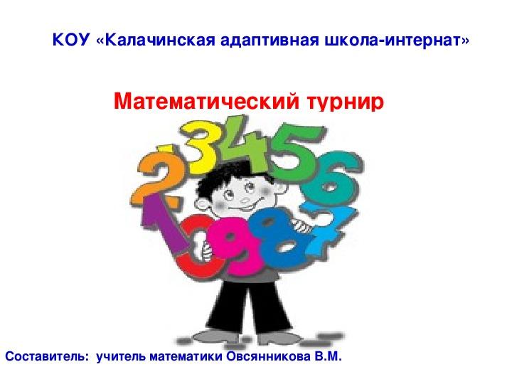 """Презентация к внеклассному мероприятию """"Математический турнир"""" (7 класс,математика)"""
