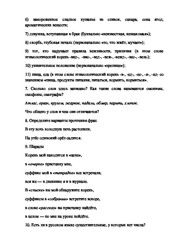 """Викторина по русскому языку """"Занимательный русский язык"""" ( 7 класс)"""
