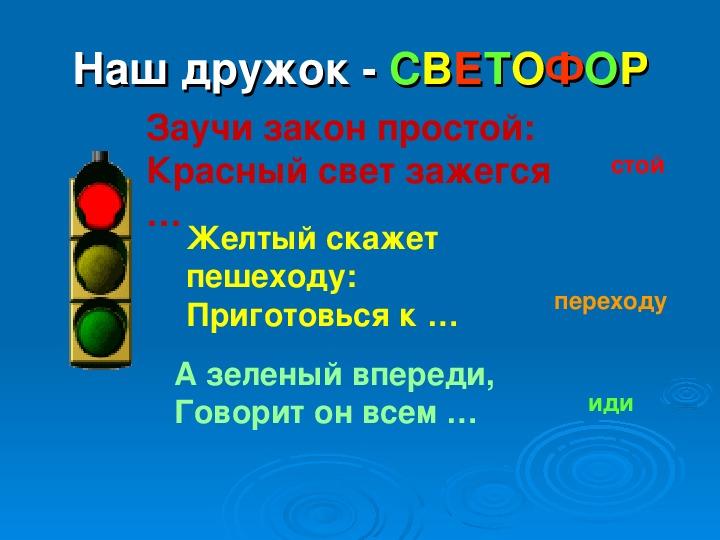 стихи красный желтый зеленый фотосалоны дзержинска карте