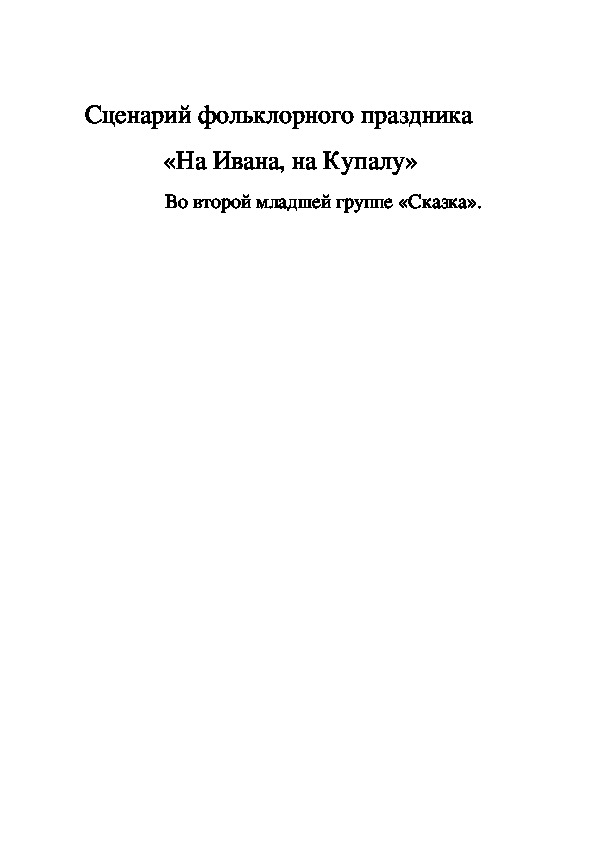 "Сценарий фольклёрного праздника "" На Ивана на Купало"" во 2 младшей группе."