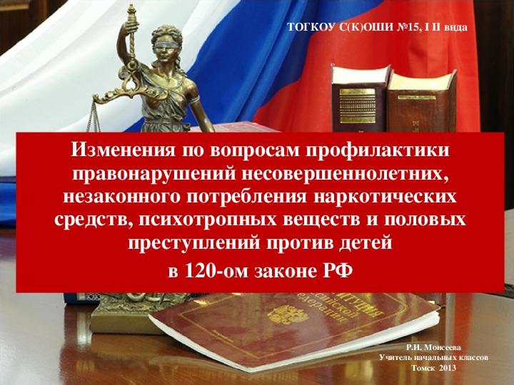 """Презентация """"Изменения в законе №120-РФ"""" (Выступление на педсовете)"""