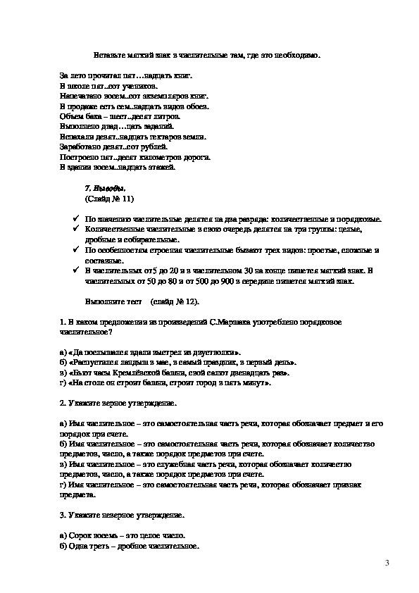 """Конспект урока русского языка в 6 классе по теме """"Имя числительное"""